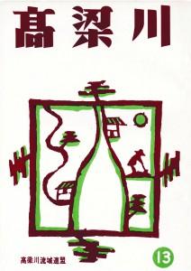 高梁川機関誌13号