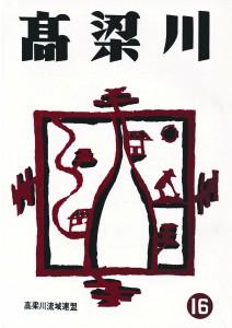 高梁川機関誌16号