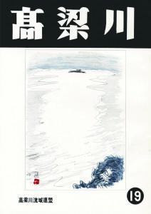 高梁川機関誌19号