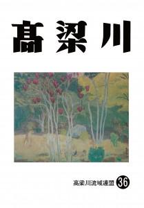 高梁川機関誌36号