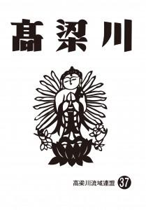 高梁川機関誌37号