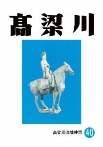 高梁川機関誌40号
