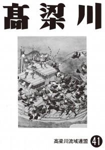 高梁川機関誌41号