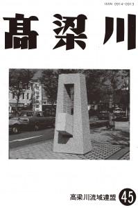 高梁川機関誌45号