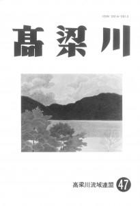 高梁川機関誌47号