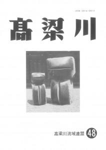 高梁川機関誌48号