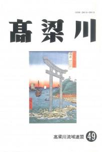 高梁川機関誌49号