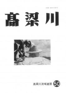 高梁川機関誌50号