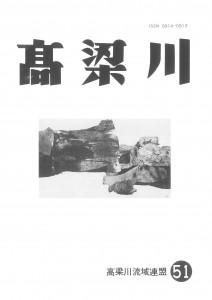 高梁川機関誌51号