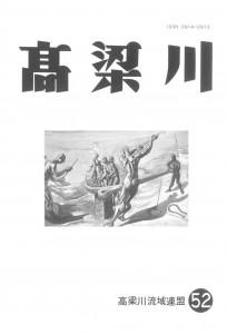 高梁川機関誌52号