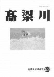 高梁川機関誌53号