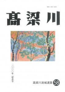 高梁川機関誌58号