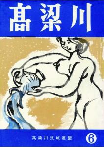 高梁川機関誌6号