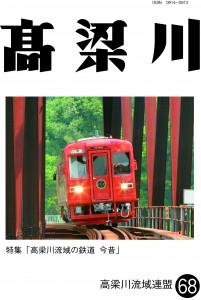 高梁川機関誌68号